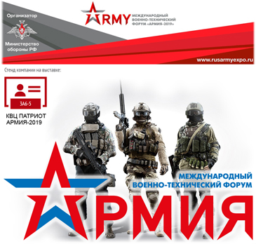 PTZ CCTV and LED on the Exhibition Army 2019, Moscow, Russia.